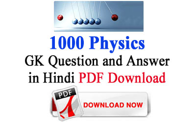 2100+ Physics MCQ in Hindi Download