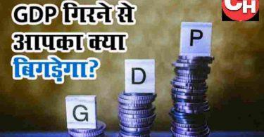 जीडीपी क्या है