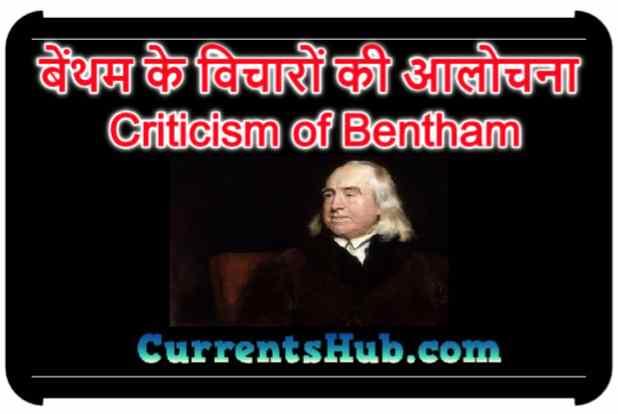 बेंथम के विचारों की आलोचना