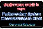 संसदीय शासन प्रणाली के लक्षण Parliamentary System Characteristics in Hindi