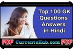 100 General Knowledge Question and Answer in Hindi For Railway Exams