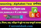 Reasoning Alphabet Questions in Hindi PDF