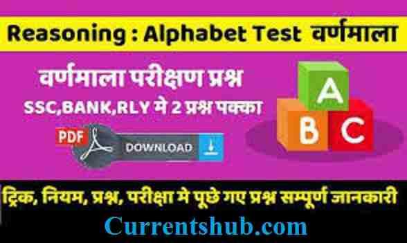 Reasoning Alphabet Questions in Hindi PDF